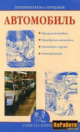 Зайцева Приобретаем и продаем автомобиль
