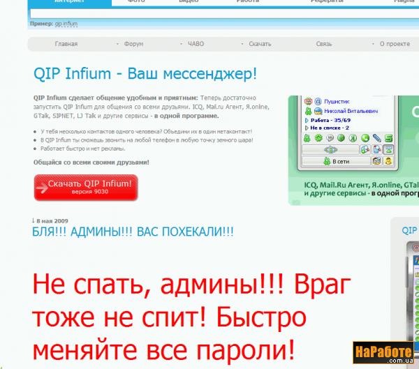 QIP 2005 - Скачать Квип бесплатно на компьютер с Windows, QIP 2005.
